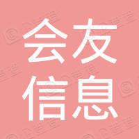 蚌埠会友信息科技有限公司