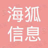 吉林省海狐信息技术有限公司