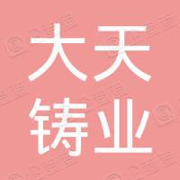 安徽大天铸业有限责任公司