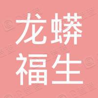 四川龙蟒福生科技有限责任公司