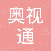 深圳奥视通电子有限公司
