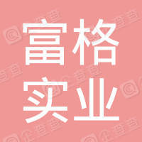 深圳市富格实业有限公司