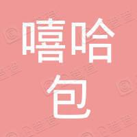 南充市顺庆区嘻哈包餐饮管理有限公司