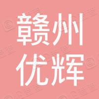 赣州优辉工程机械租赁有限公司
