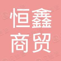 深圳市恒鑫商贸有限公司