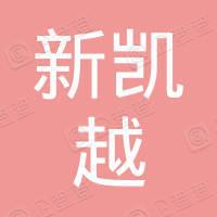 广东新凯越信息技术有限公司