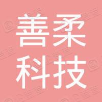 深圳市善柔科技有限公司