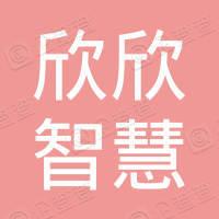 深圳市欣欣智慧生活科技有限公司