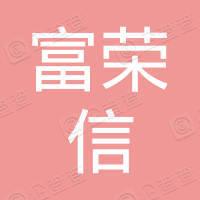 四川福僖德餐饮管理有限公司