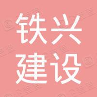 四川铁兴建设管理有限公司武汉分公司