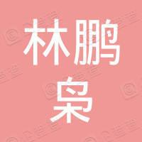 济南林鹏枭食品有限公司