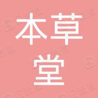 深圳市本草堂生物科技有限公司