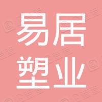 台州市易居塑业有限公司