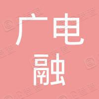 陕西广播电视集团有限公司
