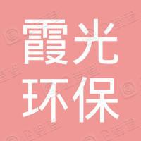 江西霞光环保科技发展有限公司