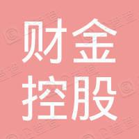 淄博市淄川区财金控股有限公司