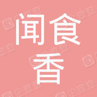 深圳闻食香养生管理有限公司