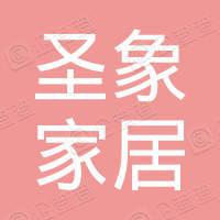 圣象(北京)家居有限公司