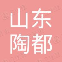 山东陶都文化传媒股份有限公司