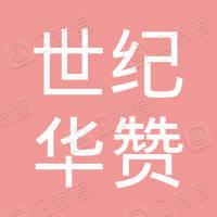 北京世纪华赞投资集团有限公司