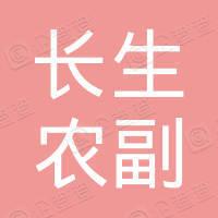 泰兴市长生农副产品加工有限公司