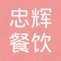 阆中忠辉餐饮管理有限公司