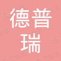 天津市德普瑞净化科技有限公司
