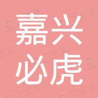 嘉兴市必虎云计算有限公司