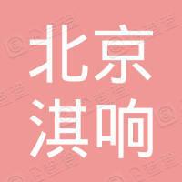 北京淇响国际文化传媒有限公司