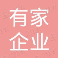 有家(天津)企业管理有限公司