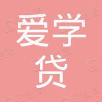 杭州爱学贷金融信息服务有限公司