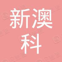 深圳新澳科电缆有限公司