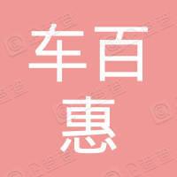 车百惠(北京)汽车贸易有限公司