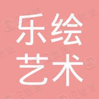 深圳市乐绘艺术馆有限公司