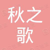 东阳市秋之歌服饰有限公司