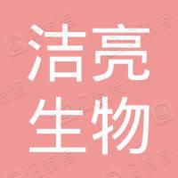 广州洁亮生物科技有限公司