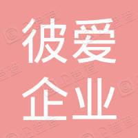 南京彼爱企业管理有限公司
