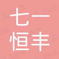 襄垣县七一恒丰洗选煤有限公司