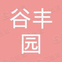 广州谷丰园投资有限公司