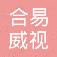 广州合易威视信息科技有限公司