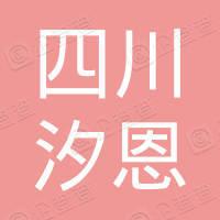 四川汐恩工程项目管理有限公司