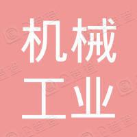机械工业部深圳设计研究院有限公司