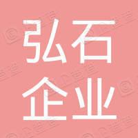 弘石(上海)企业管理服务有限公司