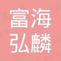 沈阳富海弘麟物业管理有限公司