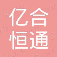 北京亿合恒通财务咨询有限公司