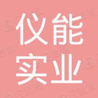 重庆仪能实业有限公司