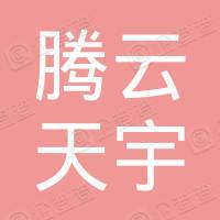 騰云天宇科技(北京)有限公司