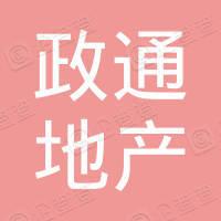 四川政通房地产土地资产评估有限公司