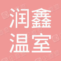 安徽润鑫温室大棚工程有限公司