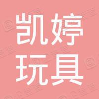 北京凯婷玩具有限公司